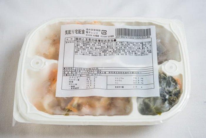 ウェルネスダイニング 豚肉と玉ねぎの味噌炒め2