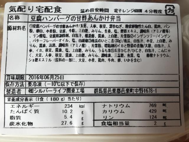 ウェルネスダイニング 豆腐ハンバーグ16