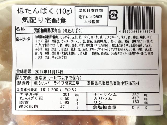 ウェルネスダイニング 男爵和風酢豚13