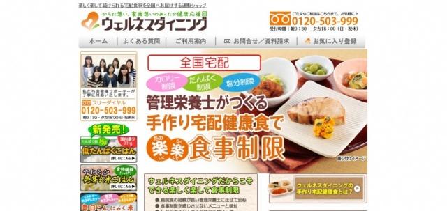 ウェルネスダイニング 豚肉と細切り野菜の炒め物2