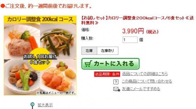 ウェルネスダイニング 豚肉と細切り野菜の炒め物3