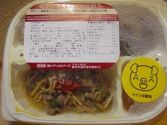 ウェルネスダイニング 豚肉と細切り野菜の炒め物10