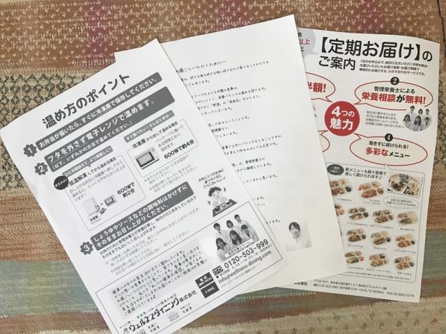 ウェルネスダイニング すき焼き風煮5