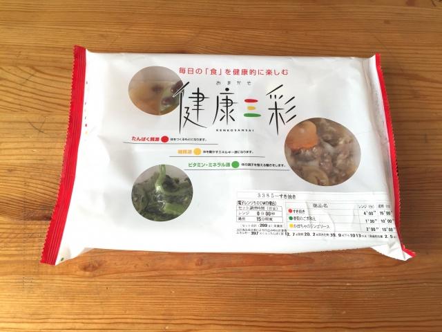 おまかせ健康三彩 すき焼き3