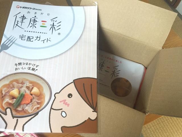 おまかせ健康三彩 すき焼き19
