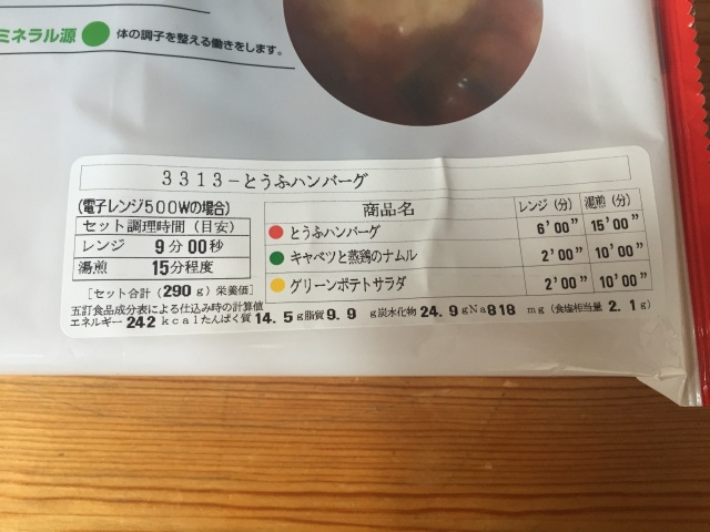 おまかせ健康三彩 とうふハンバーグ6
