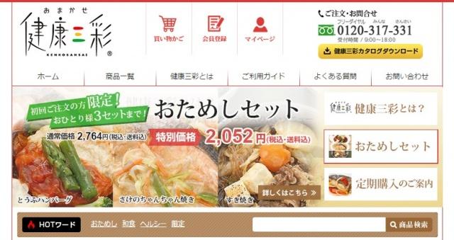 おまかせ健康三彩 1/3日分の野菜3