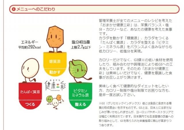 おまかせ健康三彩 1/3日分の野菜4