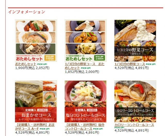 おまかせ健康三彩 1/3日分の野菜5