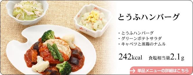 おまかせ健康三彩 豆腐ハンバーグ8
