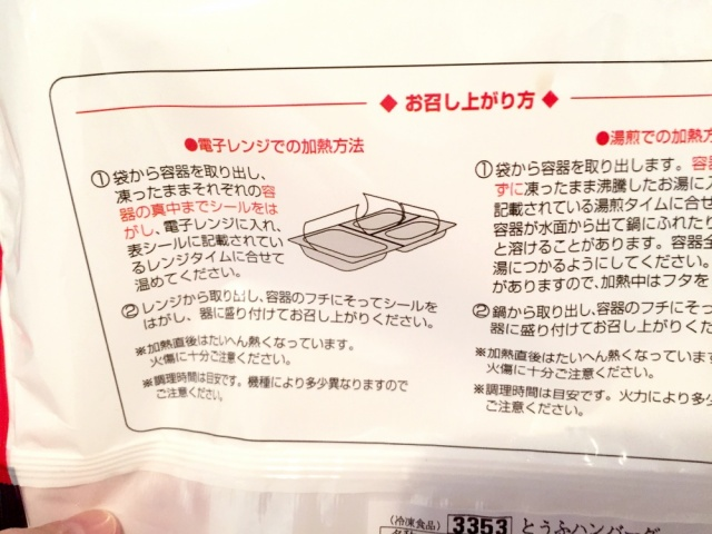おまかせ健康三彩 豆腐ハンバーグ12