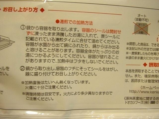 おまかせ健康三彩 とうふハンバーグ5