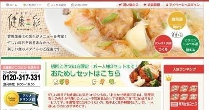 おまかせ健康三彩 カレイの南蛮煮2