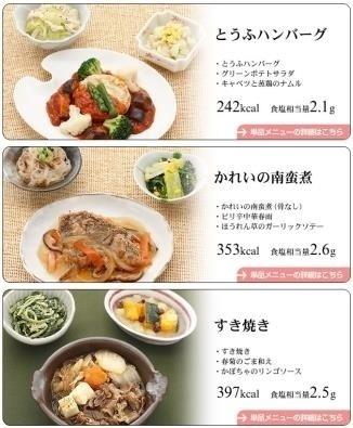 おまかせ健康三彩 カレイの南蛮煮4