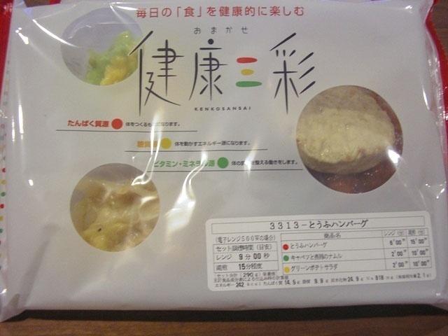 おまかせ健康三彩 カレイの南蛮煮8