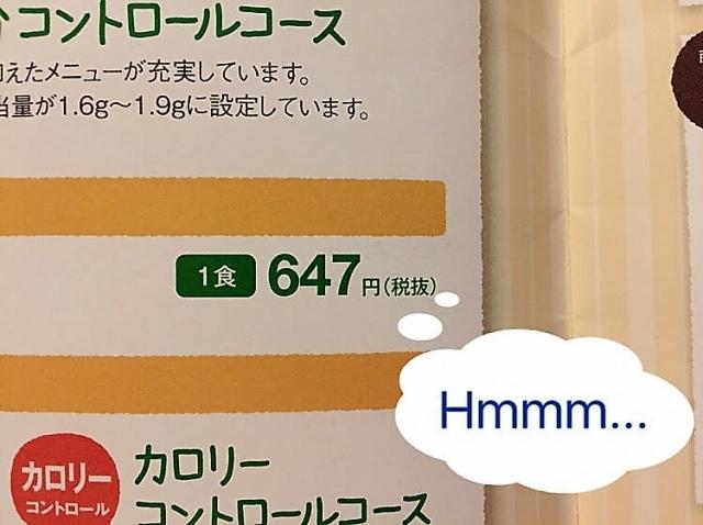 おまかせ健康三彩 すき焼きセット19