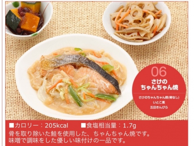 おまかせ健康三彩 鮭のチャンチャン焼き3