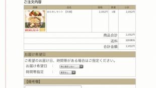 おまかせ健康三彩 注文26