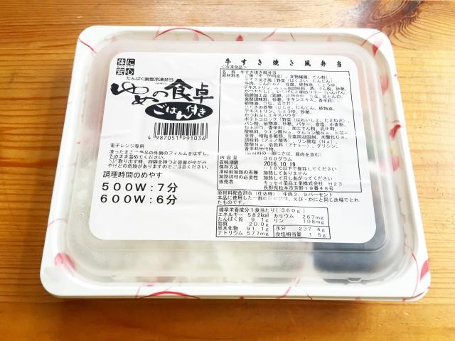 ニチレイフーズ 牛すき焼き風3