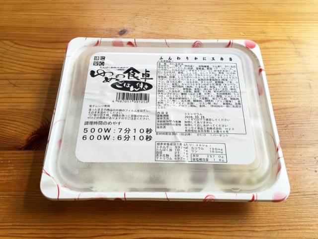 ニチレイフーズ たんぱく質制限食2