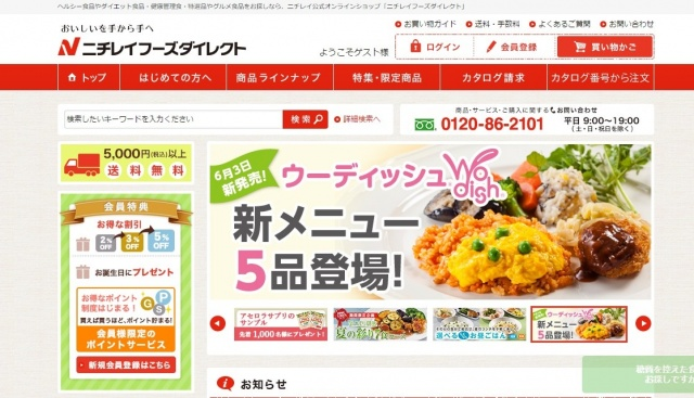 ニチレイフーズ たんぱく質制限食16
