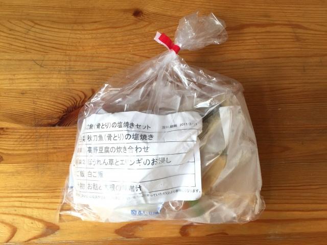 わんまいる 秋刀魚の塩焼き3