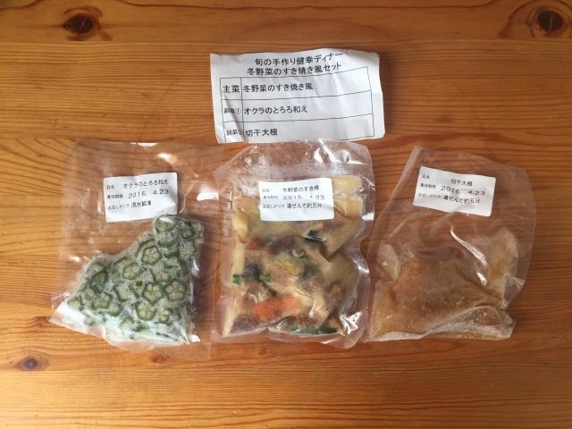 わんまいる 冬野菜のすき焼き風3