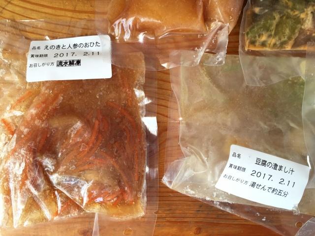 わんまいる 鶏と茄子のピリ辛炒め4