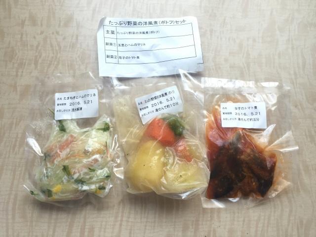 わんまいる たっぷり野菜の洋風煮(ポトフ)24
