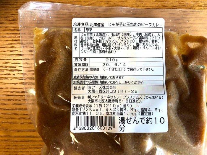 わんまいる 北海道産じゃが芋と玉ねぎのビーフカレー2