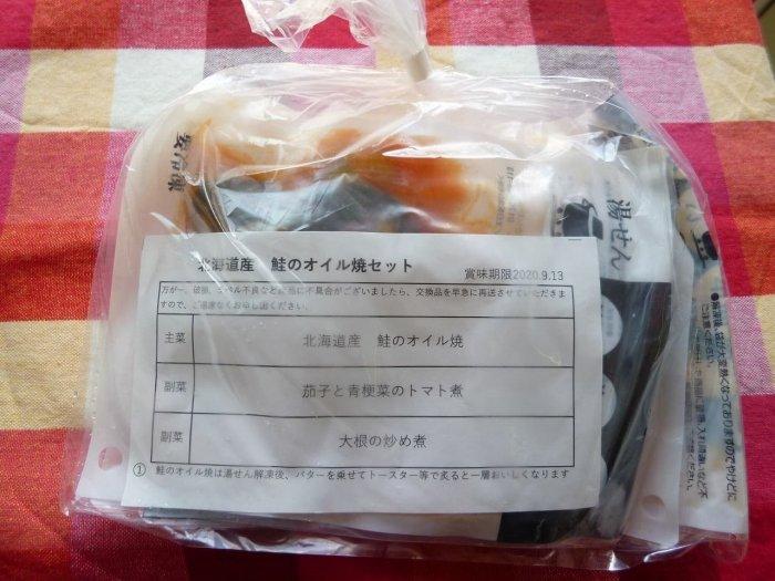 わんまいる 北海道産鮭オイル焼3