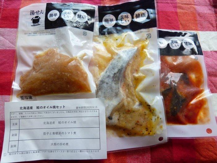 わんまいる 北海道産鮭オイル焼4