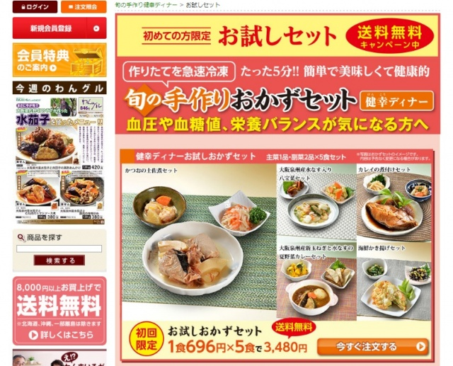 わんまいる 国産筍とわかめの煮物2