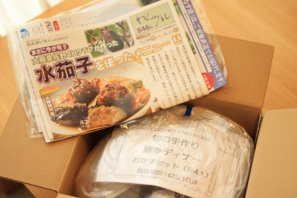 わんまいる 国産筍とわかめの煮物5