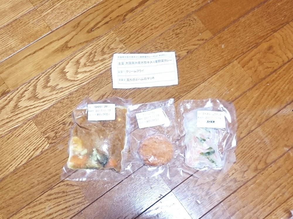 わんまいる 夏野菜カレー2