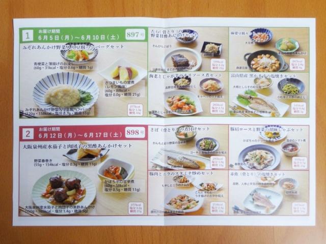 わんまいる 麻婆豆腐6