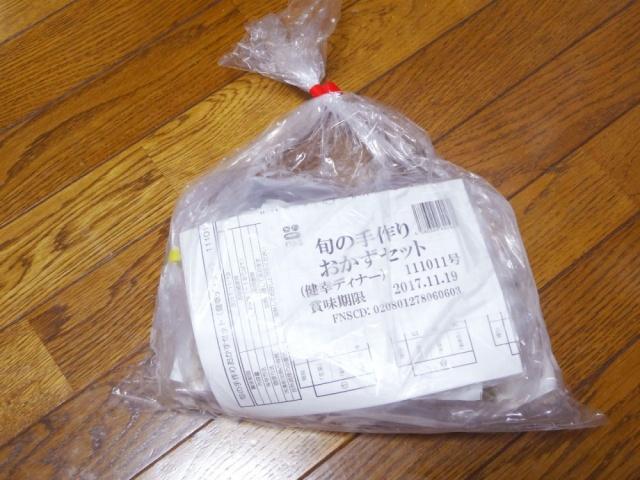 わんまいる 麻婆豆腐8