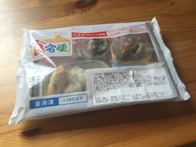 食宅便 鯖の香味ソースセット2