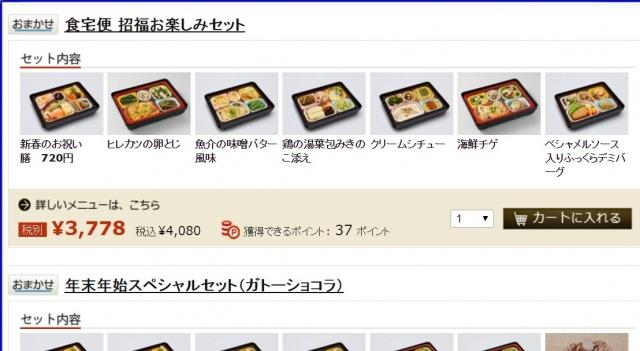 食宅便 魚介天ぷらと野菜のかき揚げ2