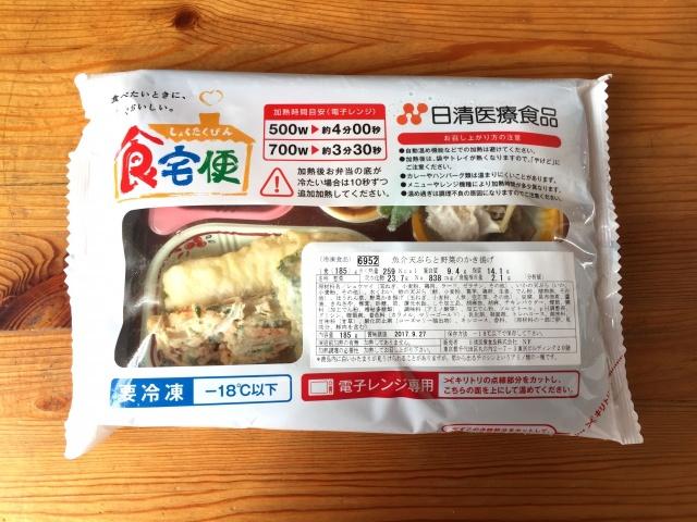 食宅便 魚介天ぷらと野菜のかき揚げ3