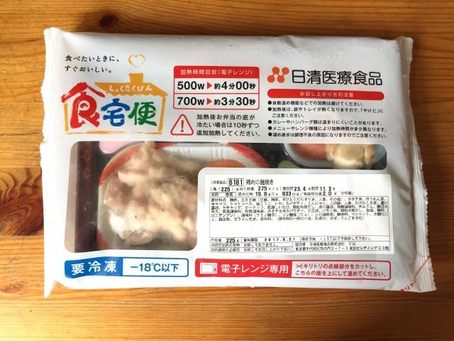 食宅便 魚介天ぷらと野菜のかき揚げ22