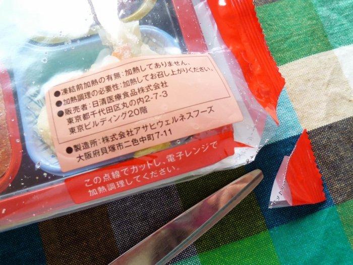 食宅便 チキントマトソースセット3