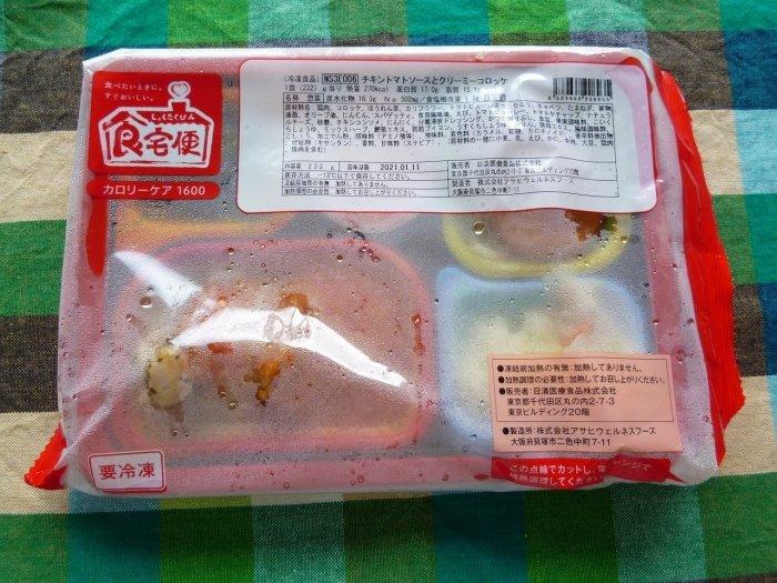 食宅便 チキントマトソースセット5