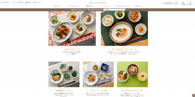 食宅便 アジの柚子庵焼き1