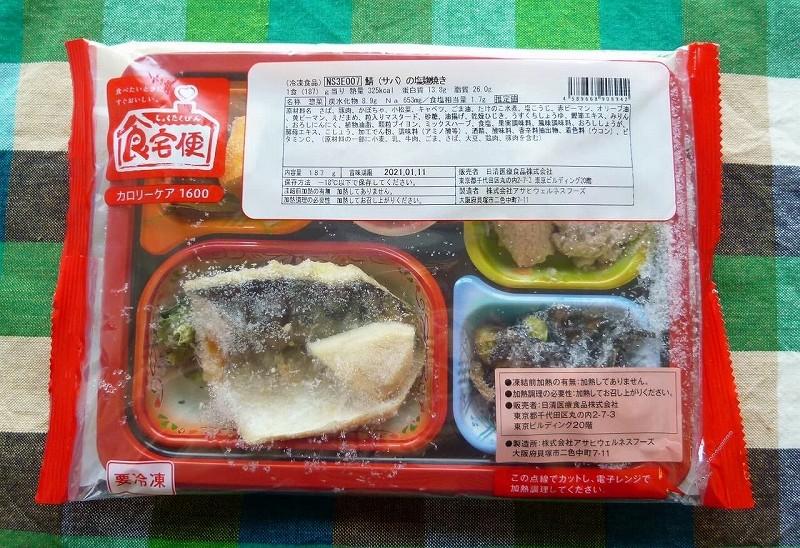 食宅便 鯖(サバ)の塩麹焼き4