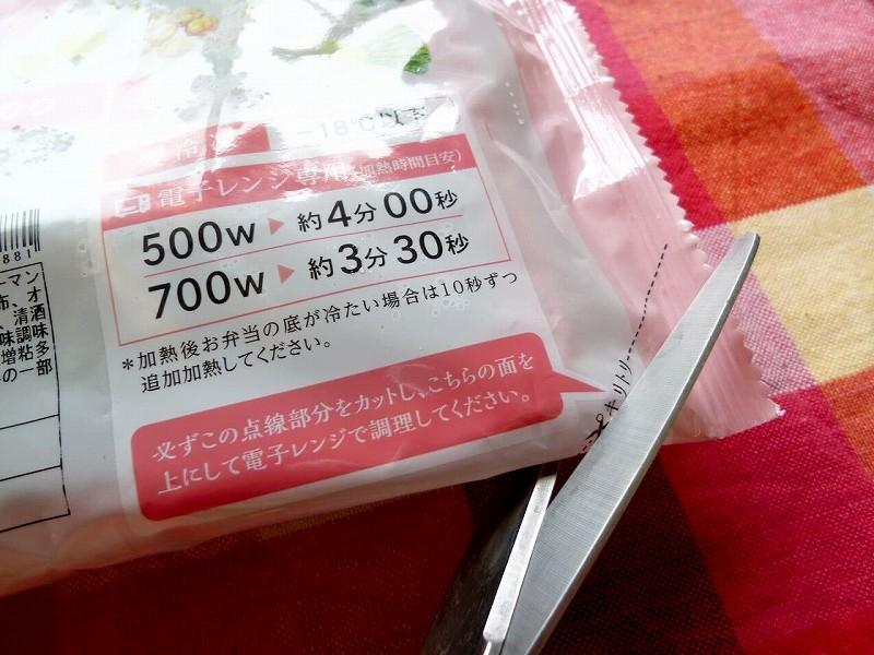 食宅便 鰺(あじ)の胡麻味噌焼き4