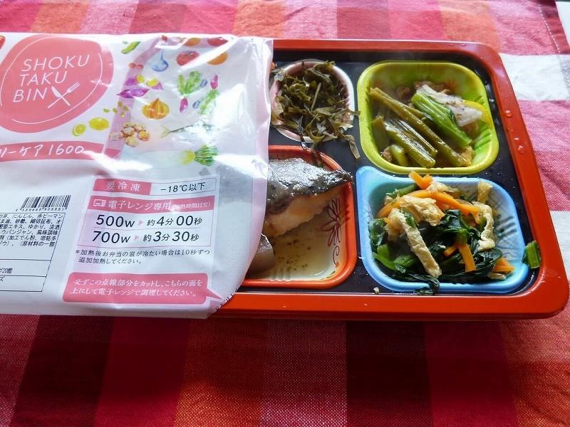 食宅便 鰺(あじ)の胡麻味噌焼き6