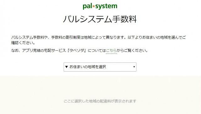パルシステム 仕組み3