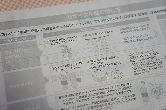 コープ ミックスベジタブル 離乳食3