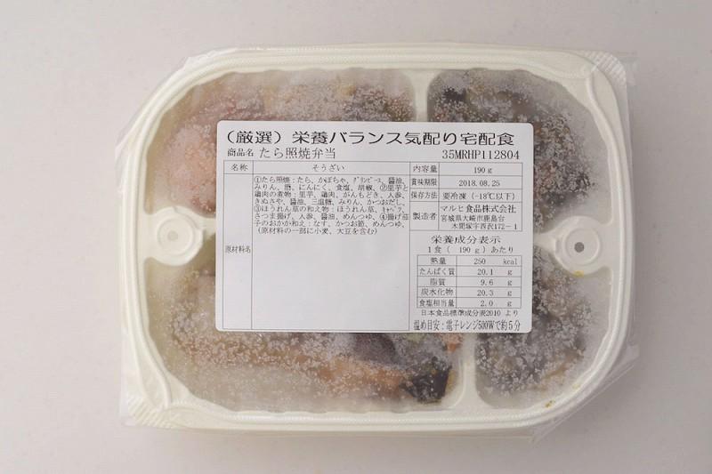 ウェルネスダイニング 鱈(たら)の照焼2